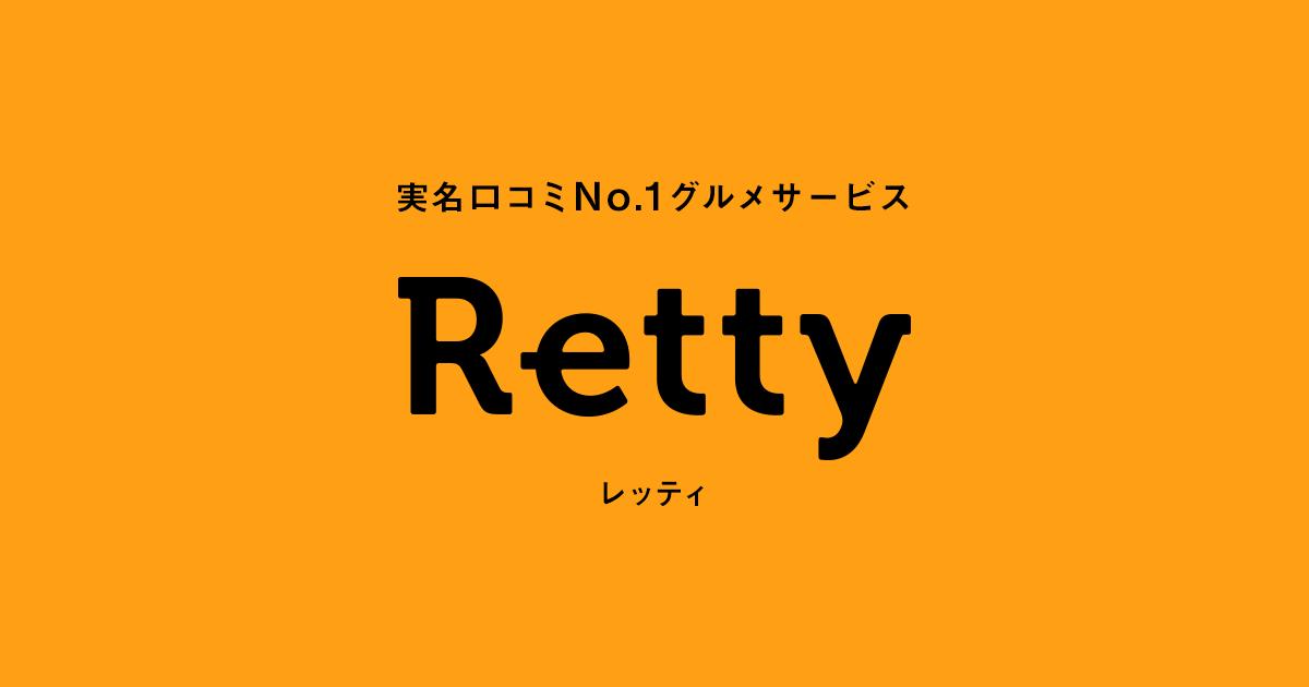 Retty[レッティ]